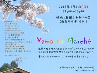 やまでまるしぇ桜編 2012 final.jpg