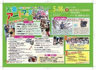 artfes2014-omote-yokoha-naosi02.jpg